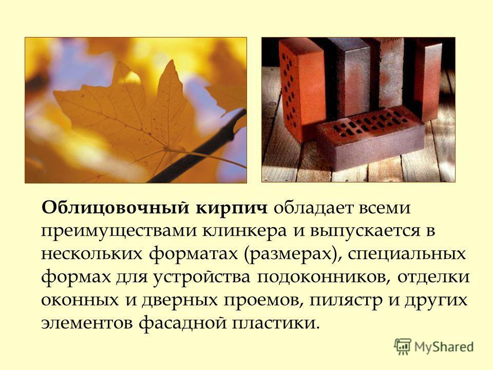 Облицовочный кирпич обладает всеми преимуществами клинкера и выпускается в нескольких форматах (размерах), специальных формах для устройства подоконников, отделки оконных и дверных проемов, пилястр и других элементов фасадной пластики.