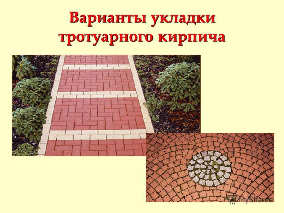 Варианты укладки тротуарного кирпича