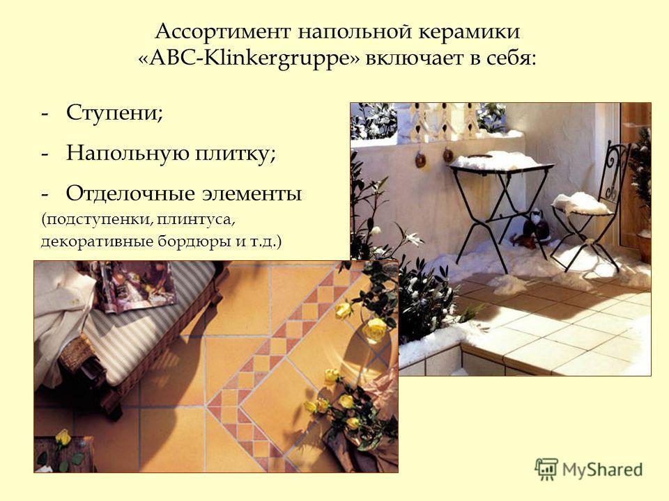 -Ступени; -Напольную плитку; -Отделочные элементы (подступенки, плинтуса, декоративные бордюры и т.д.) Ассортимент напольной керамики «ABC-Klinkergruppe» включает в себя: