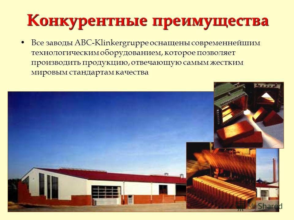 Конкурентные преимущества Все заводы ABC-Klinkergruppe оснащены современнейшим технологическим оборудованием, которое позволяет производить продукцию, отвечающую самым жестким мировым стандартам качества