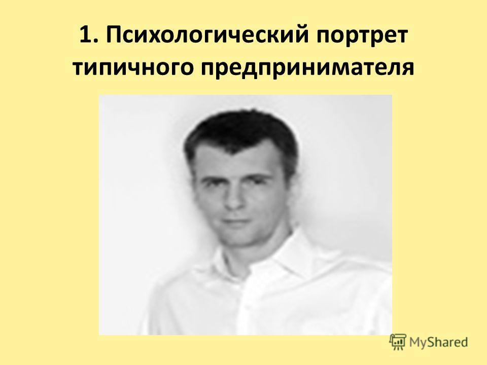 1. Психологический портрет типичного предпринимателя