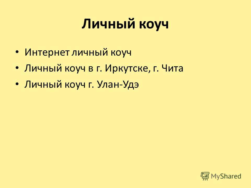 Личный коуч Интернет личный коуч Личный коуч в г. Иркутске, г. Чита Личный коуч г. Улан-Удэ
