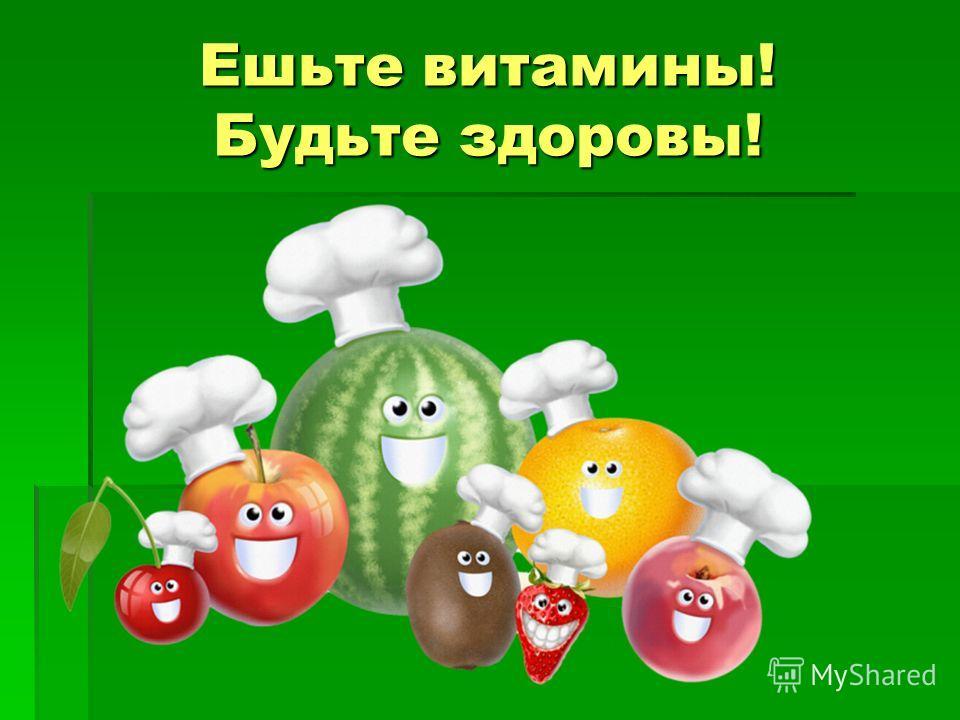 Ешьте витамины! Будьте здоровы!