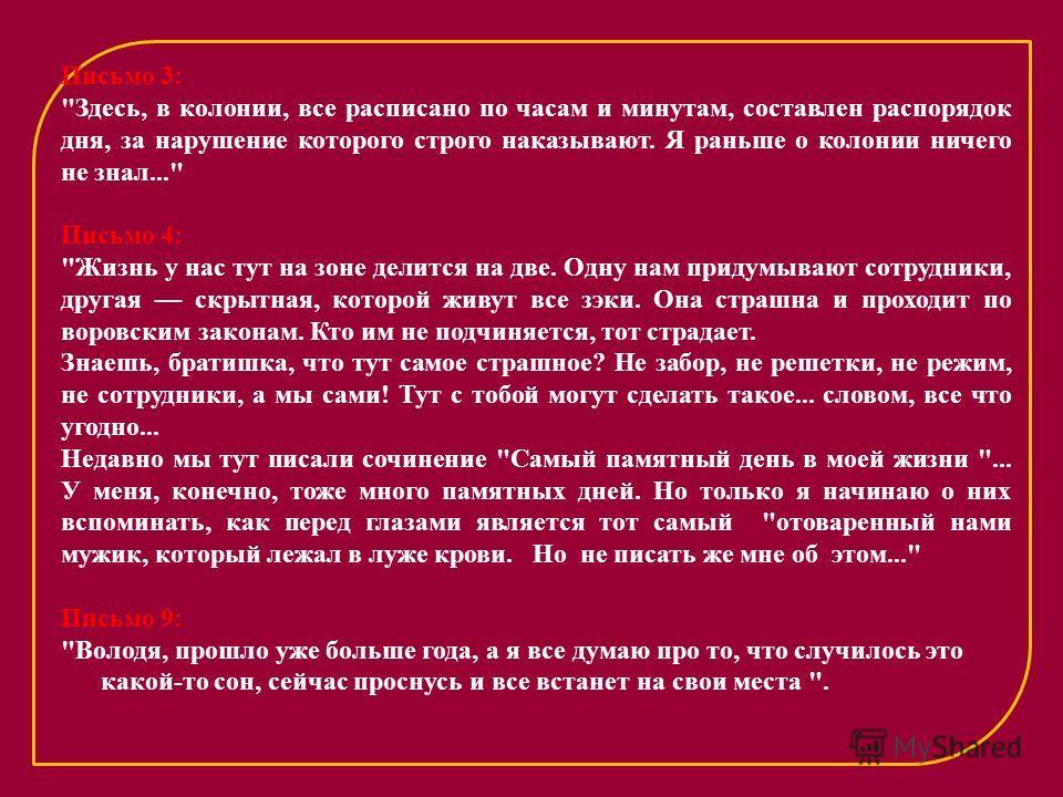 Письмо 3: