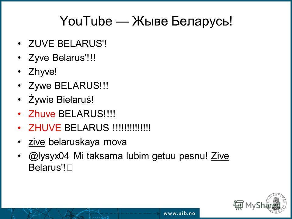 YouTube Жыве Беларусь! ZUVE BELARUS'! Zyve Belarus'!!! Zhyve! Zywe BELARUS!!! Żywie Biełaruś! Zhuve BELARUS!!!! ZHUVE BELARUS !!!!!!!!!!!!!! zive belaruskaya mova @lysyx04 Mi taksama lubim getuu pesnu! Zive Belarus'!