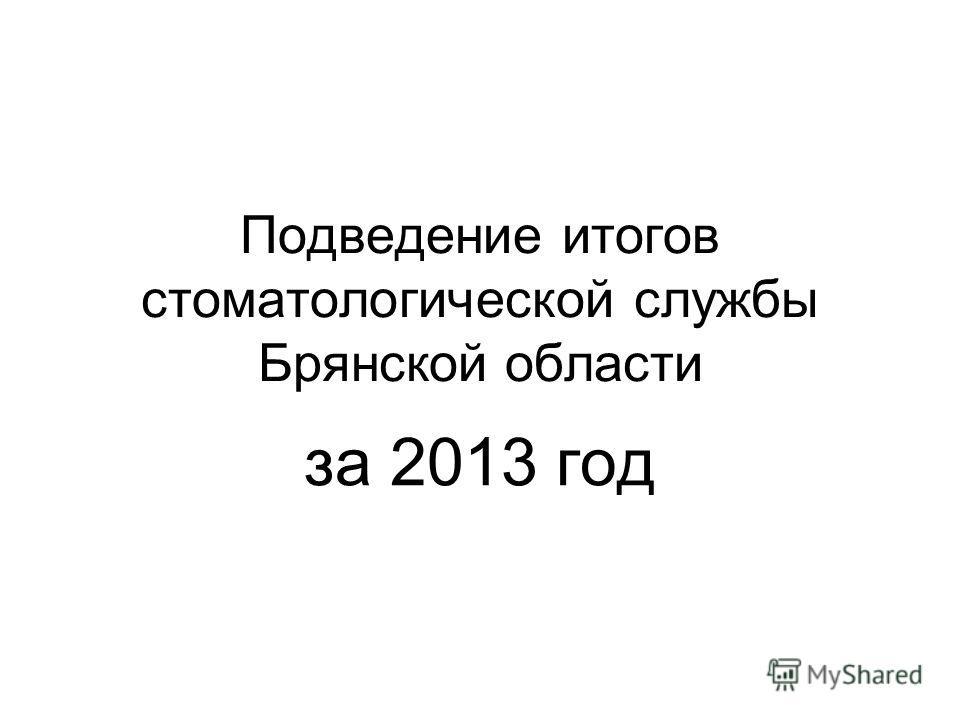 Подведение итогов стоматологической службы Брянской области за 2013 год