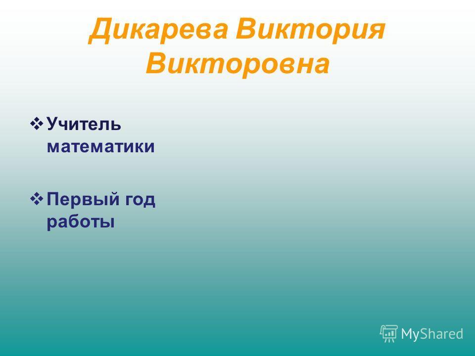 Дикарева Виктория Викторовна Учитель математики Первый год работы