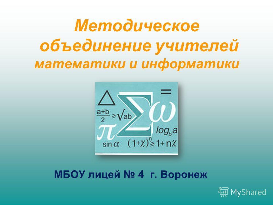 Методическое объединение учителей математики и информатики МБОУ лицей 4 г. Воронеж