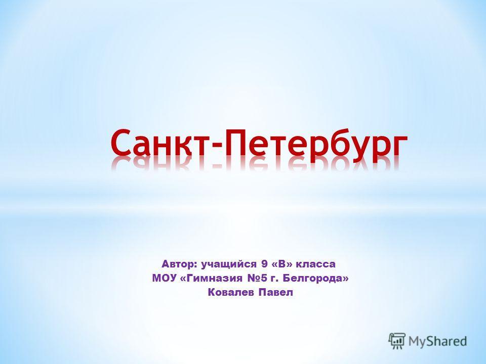 Автор: учащийся 9 «В» класса МОУ «Гимназия 5 г. Белгорода» Ковалев Павел