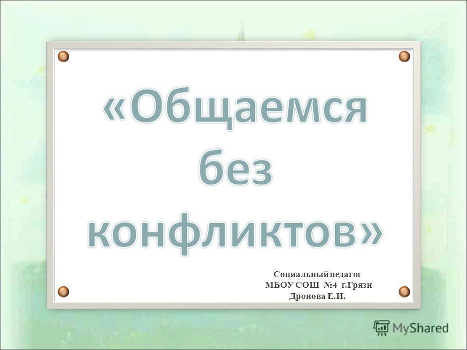 Социальный педагог МБОУ СОШ 4 г.Грязи Дронова Е.И.