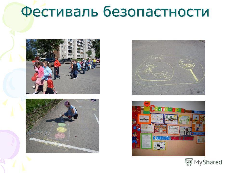 Фестиваль безопастности Фестиваль безопастности