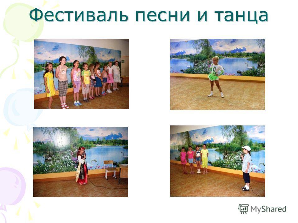 Фестиваль песни и танца
