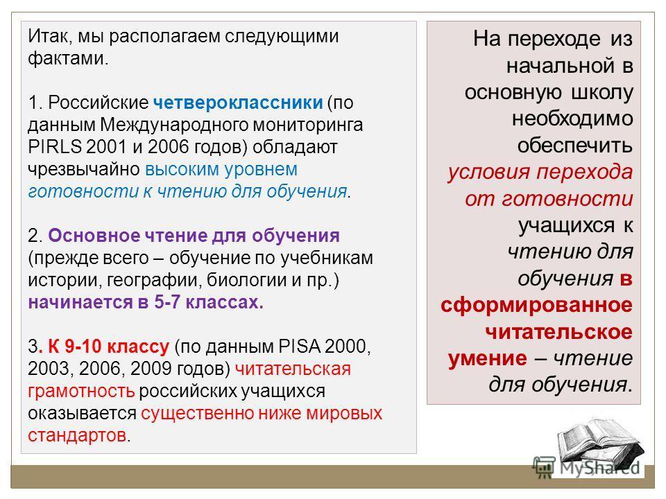 Итак, мы располагаем следующими фактами. 1. Российские четвероклассники (по данным Международного мониторинга PIRLS 2001 и 2006 годов) обладают чрезвычайно высоким уровнем готовности к чтению для обучения. 2. Основное чтение для обучения (прежде всег