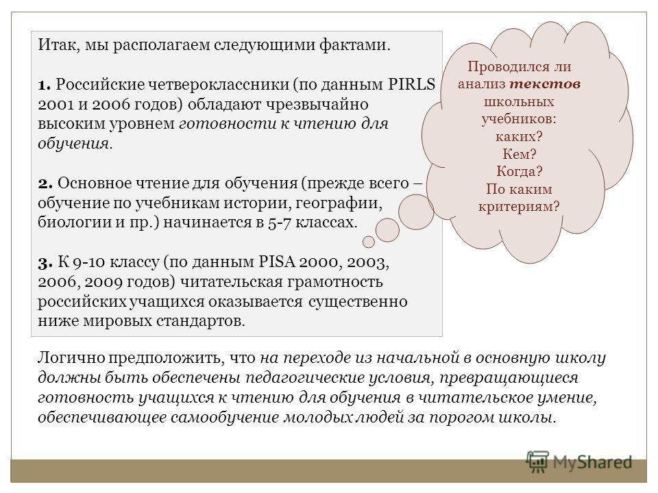 Итак, мы располагаем следующими фактами. 1. Российские четвероклассники (по данным PIRLS 2001 и 2006 годов) обладают чрезвычайно высоким уровнем готовности к чтению для обучения. 2. Основное чтение для обучения (прежде всего – обучение по учебникам и