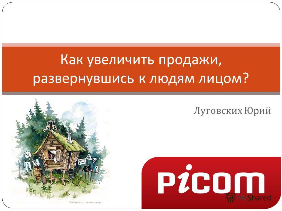 Луговских Юрий Как увеличить продажи, развернувшись к людям лицом ?
