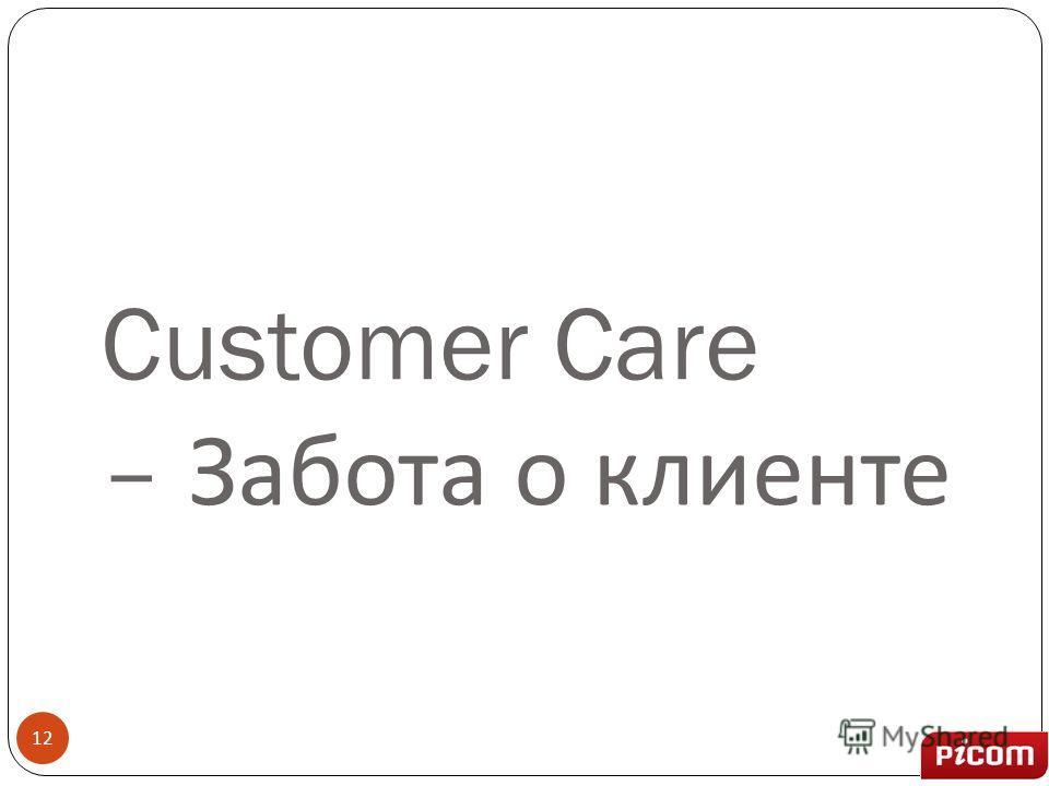 Customer Care – Забота о клиенте 12