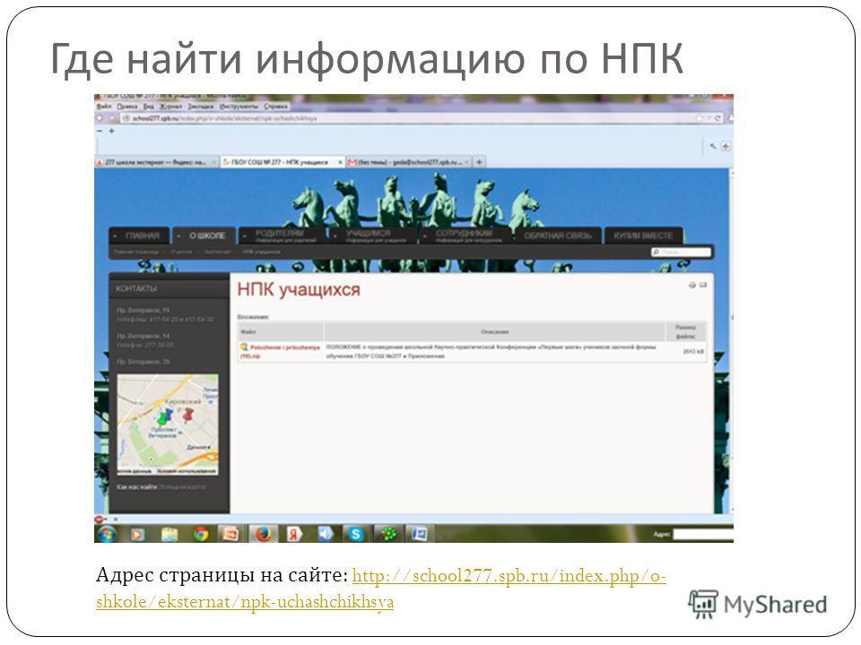 Где найти информацию по НПК Адрес страницы на сайте: http://school277.spb.ru/index.php/o- shkole/eksternat/npk-uchashchikhsya http://school277.spb.ru/index.php/o- shkole/eksternat/npk-uchashchikhsya