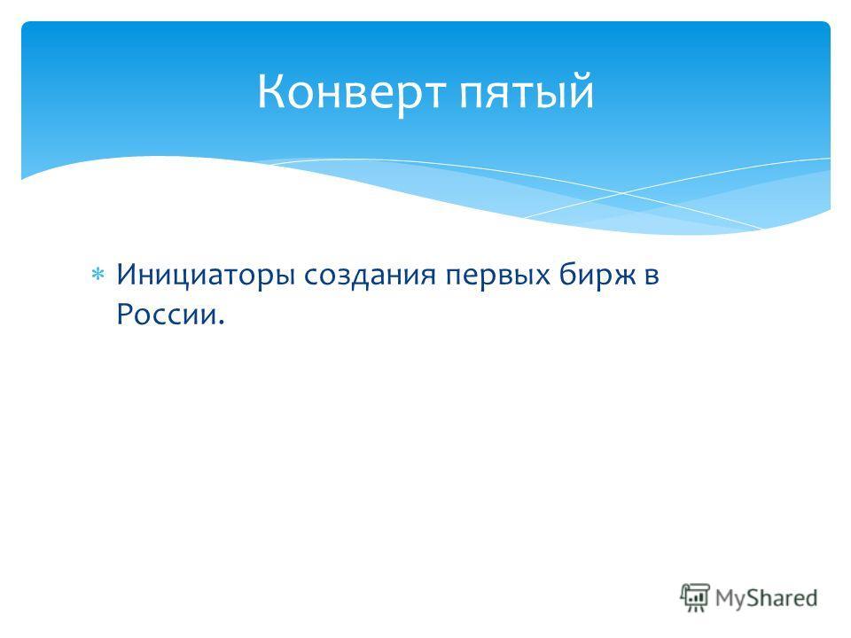 Инициаторы создания первых бирж в России. Конверт пятый