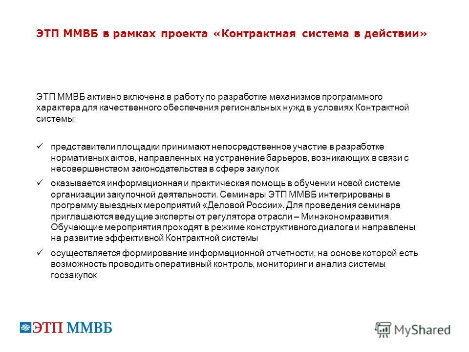 ЭТП ММВБ активно включена в работу по разработке механизмов программного характера для качественного обеспечения региональных нужд в условиях Контрактной системы: представители площадки принимают непосредственное участие в разработке нормативных акто