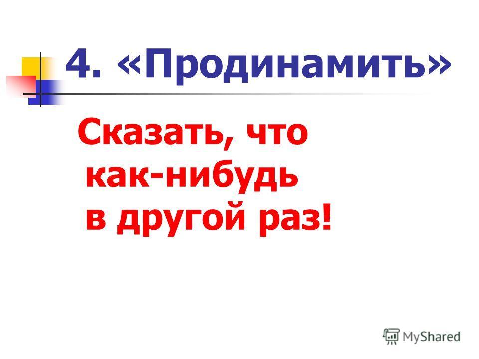 4. «Продинамить» Сказать, что как-нибудь в другой раз!