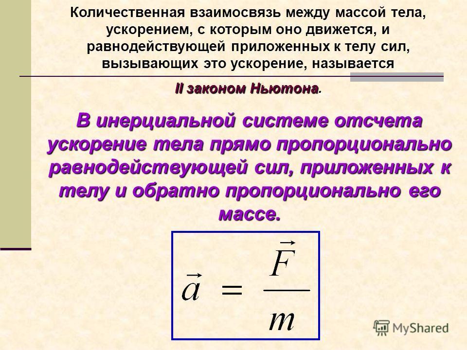 Количественная взаимосвязь между ускорением и массой и ускорением и силой. Расстояния между каплями относятся как 1:3:5:7:9… Тележка двигалась равноускоренно; а/2 Система тел, масса которой стала вдвое больше, приобрела в два раза меньшее ускорение,
