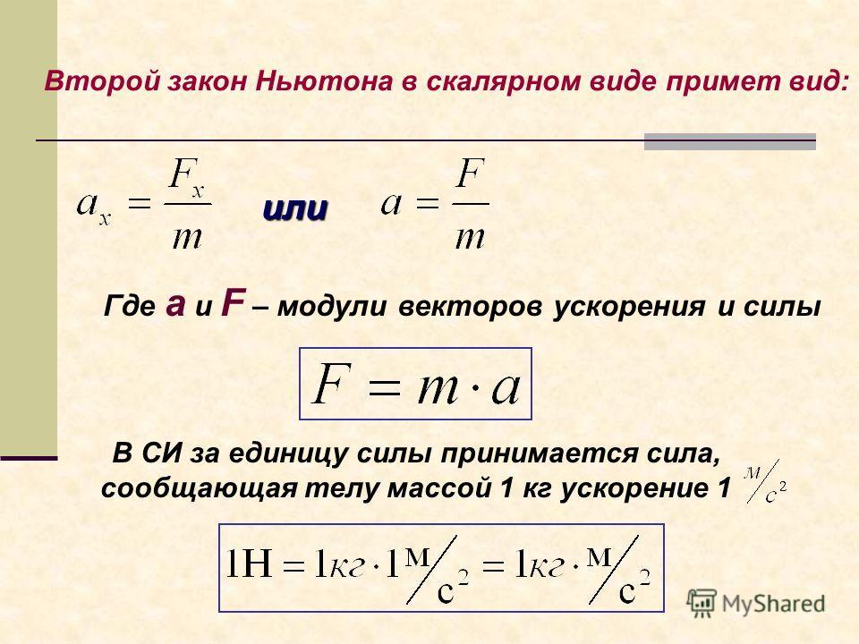 Количественная взаимосвязь между массой тела, ускорением, с которым оно движется, и равнодействующей приложенных к телу сил, вызывающих это ускорение, называется II законом Ньютона. В инерциальной системе отсчета ускорение тела прямо пропорционально