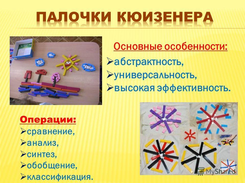 Основные особенности: абстрактность, универсальность, высокая эффективность. Операции: сравнение, анализ, синтез, обобщение, классификация.