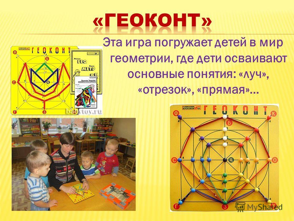 Эта игра погружает детей в мир геометрии, где дети осваивают основные понятия: «луч», «отрезок», «прямая»…