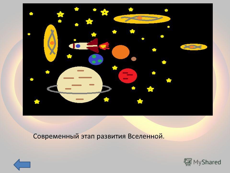 Современный этап развития Вселенной.