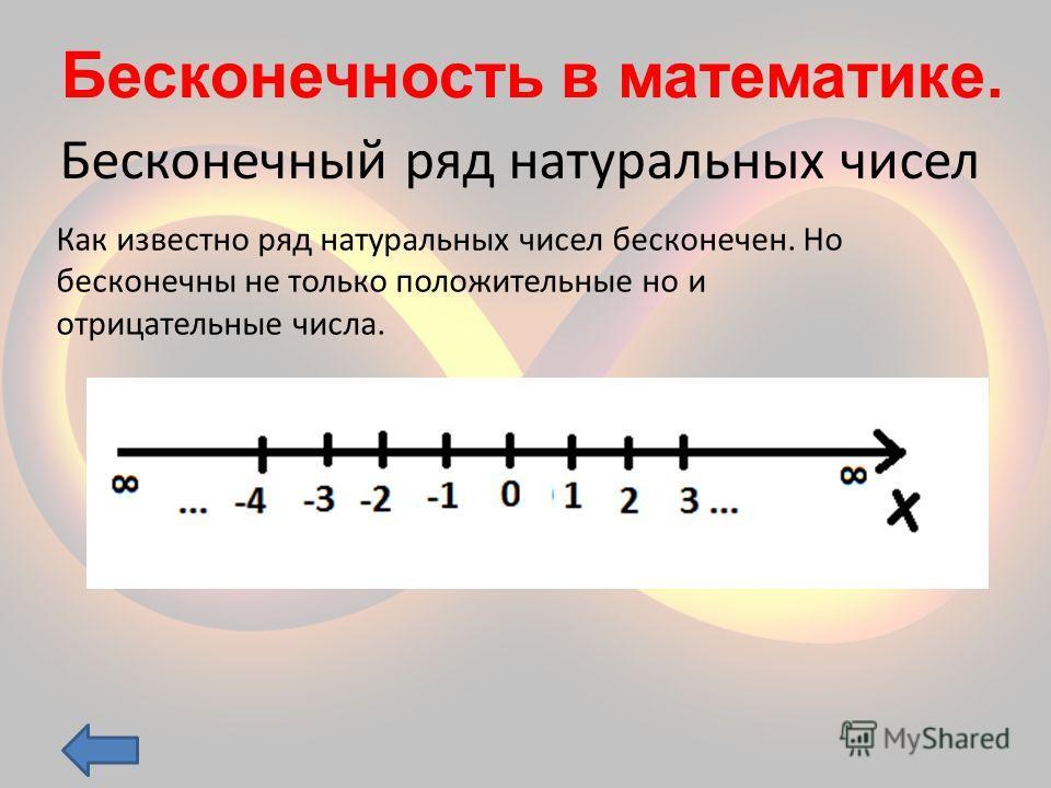 Бесконечный ряд натуральных чисел Как известно ряд натуральных чисел бесконечен. Но бесконечны не только положительные но и отрицательные числа. Бесконечность в математике.