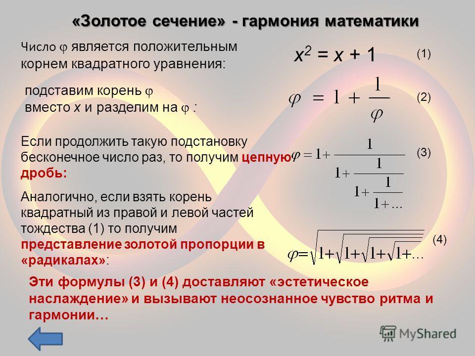 Число является положительным корнем квадратного уравнения: x 2 = x + 1 подставим корень вместо x и разделим на : Если продолжить такую подстановку бесконечное число раз, то получим цепную дробь: Аналогично, если взять корень квадратный из правой и ле