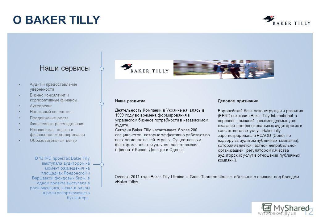 www.bakertilly.ua 12 Наши сервисы Аудит и предоставление уверенности Бизнес консалтинг и корпоративные финансы Аутсорсинг Налоговый консалтинг Продвижение роста Финансовые расследования Независимая оценка и финансовое моделирование Образовательный це