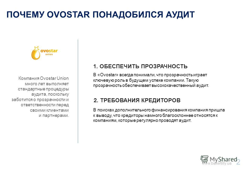 www.bakertilly.ua 2 В «Ovostar» всегда понимали, что прозрачность играет ключевую роль в будущем успехе компании. Такую прозрачность обеспечивает высококачественный аудит. ПОЧЕМУ OVOSTAR ПОНАДОБИЛСЯ АУДИТ В поисках дополнительного финансирования комп