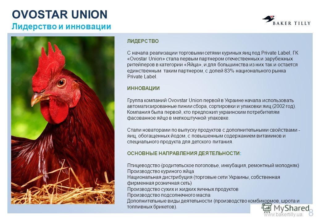 ВАШИ ЦЕЛИ ЛИДЕРСТВО С начала реализации торговыми сетями куриных яиц под Private Label, ГК «Ovostar Union» стала первым партнером отечественных и зарубежных ритейлеров в категории «Яйца», и для большинства из них так и остается единственным таким пар