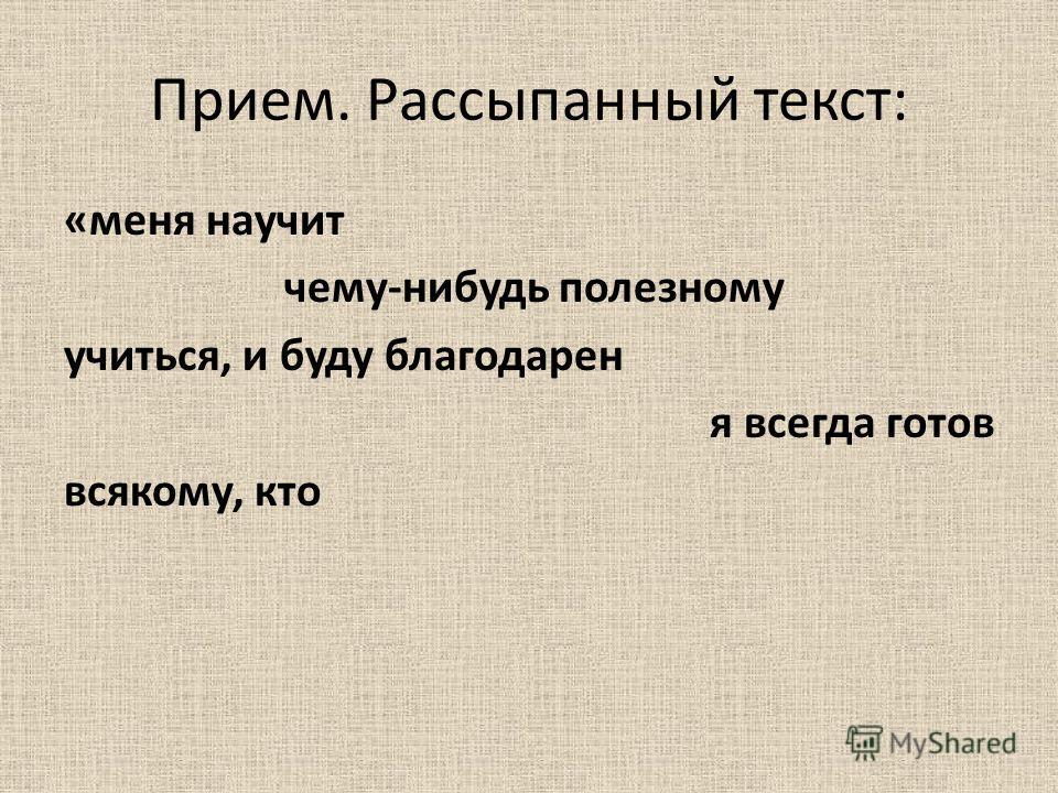Прием. Рассыпанный текст: «меня научит чему-нибудь полезному учиться, и буду благодарен я всегда готов всякому, кто