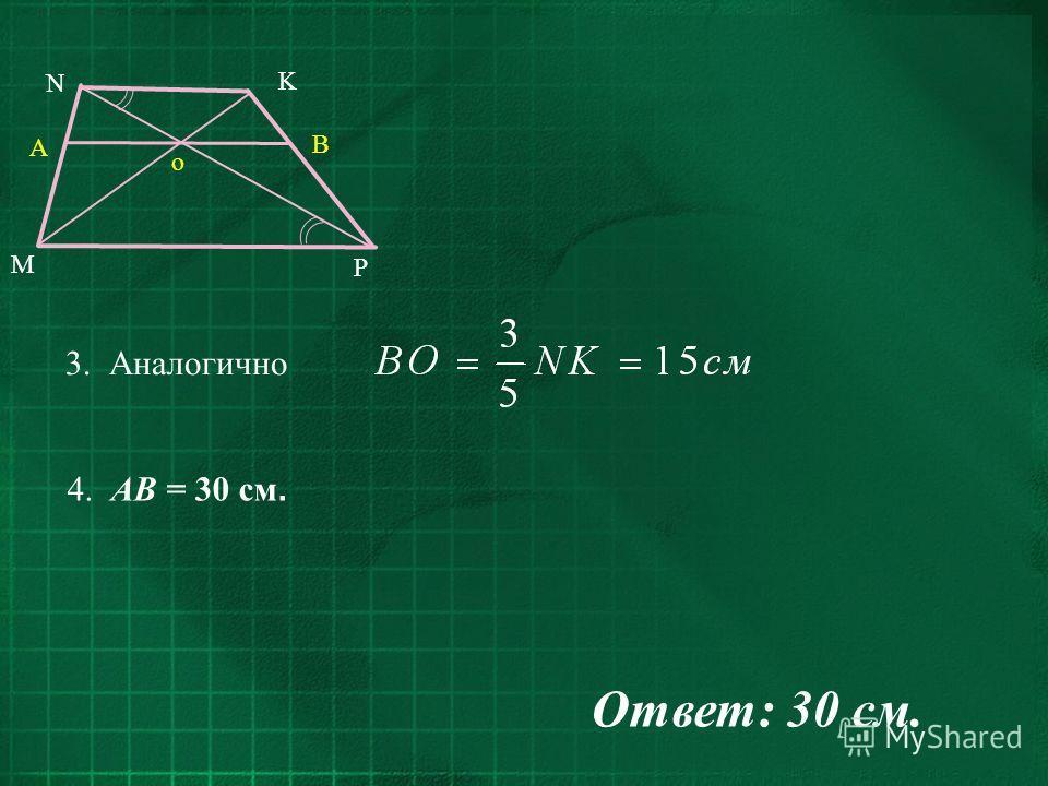 K P N A o M B 3. Аналогично 4. AB = 30 см. Ответ: 30 см.