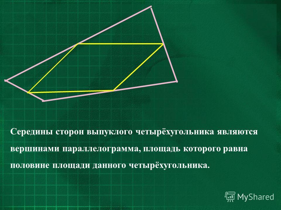 Середины сторон выпуклого четырёхугольника являются вершинами параллелограмма, площадь которого равна половине площади данного четырёхугольника.