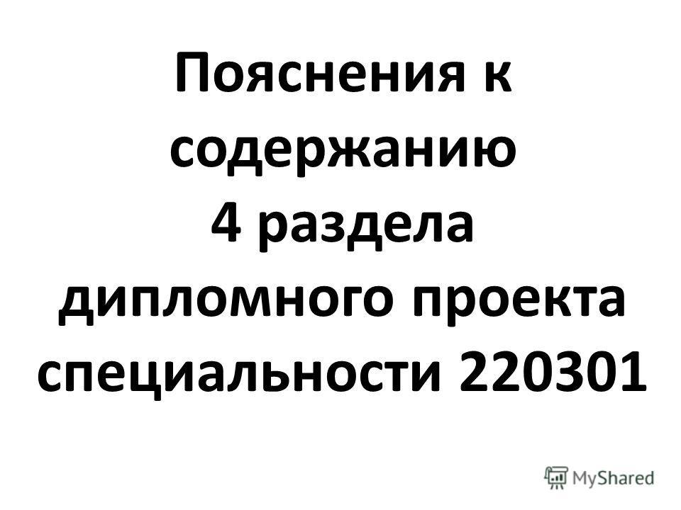 Пояснения к содержанию 4 раздела дипломного проекта специальности 220301