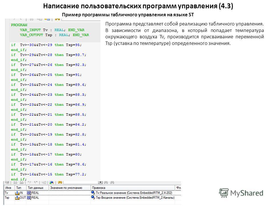 Написание пользовательских программ управления (4.3) Пример программы табличного управления на языке ST Программа представляет собой реализацию табличного управления. В зависимости от диапазона, в который попадает температура окружающего воздуха Tv,