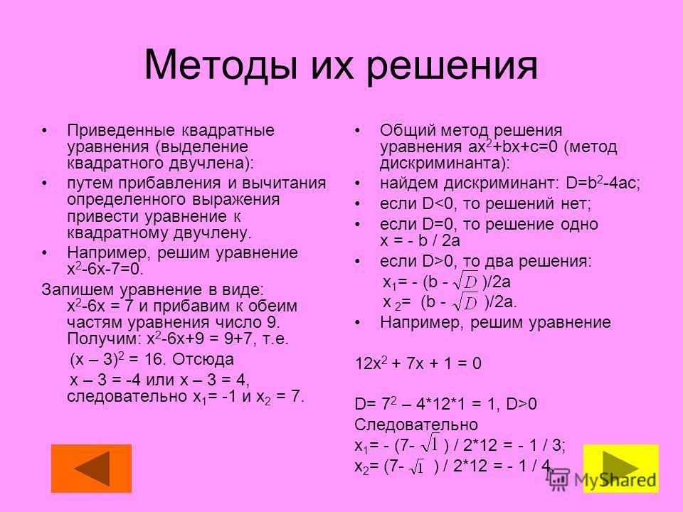 Методы их решения Приведенные квадратные уравнения (выделение квадратного двучлена): путем прибавления и вычитания определенного выражения привести уравнение к квадратному двучлену. Например, решим уравнение х 2 -6х-7=0. Запишем уравнение в виде: х 2