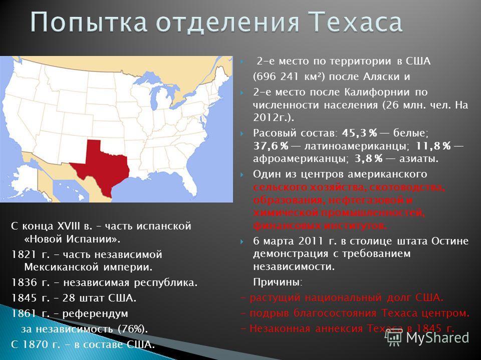 2-е место по территории в США (696 241 км²) после Аляски и 2-е место после Калифорнии по численности населения (26 млн. чел. На 2012г.). Расовый состав: 45,3 % белые; 37,6 % латиноамериканцы; 11,8 % афроамериканцы; 3,8 % азиаты. Один из центров амери