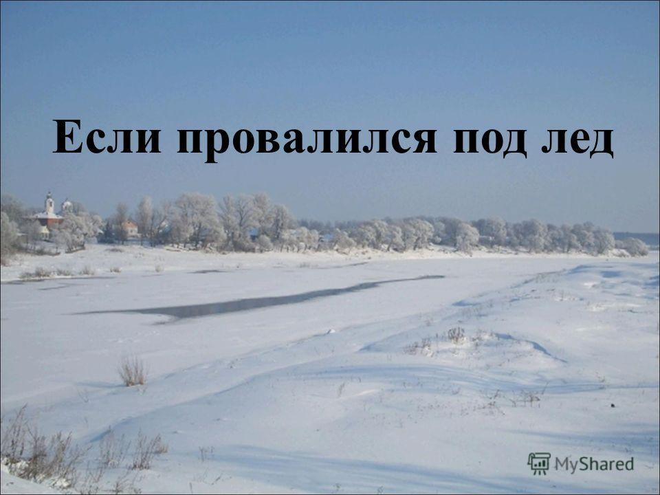 Если провалился под лед