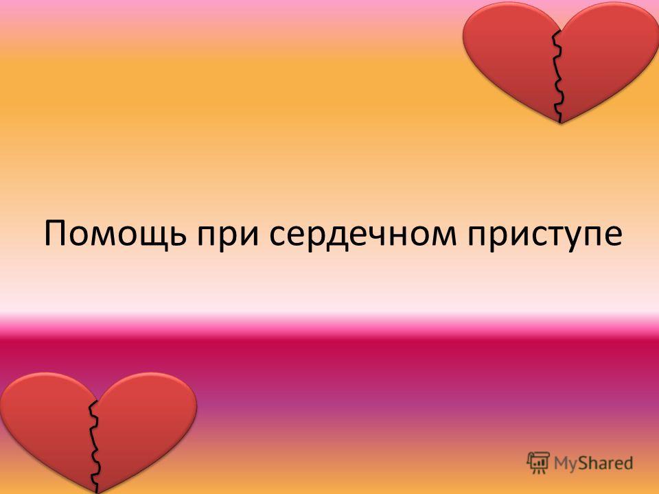 Помощь при сердечном приступе