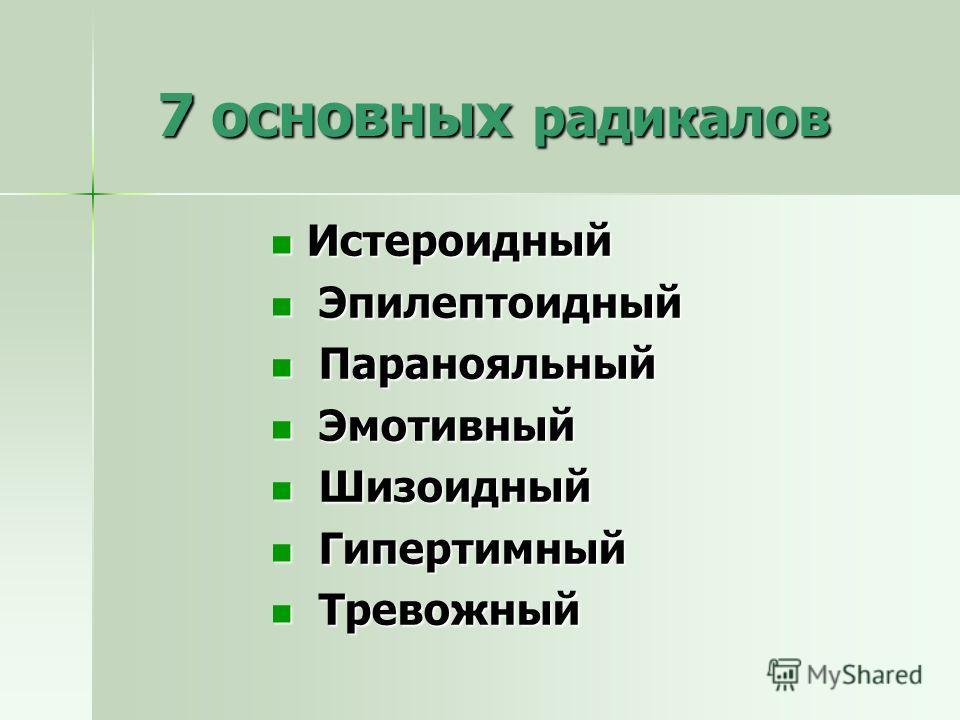 7 основных радикалов Истероидный Истероидный Эпилептоидный Эпилептоидный Паранояльный Паранояльный Эмотивный Эмотивный Шизоидный Шизоидный Гипертимный Гипертимный Тревожный Тревожный