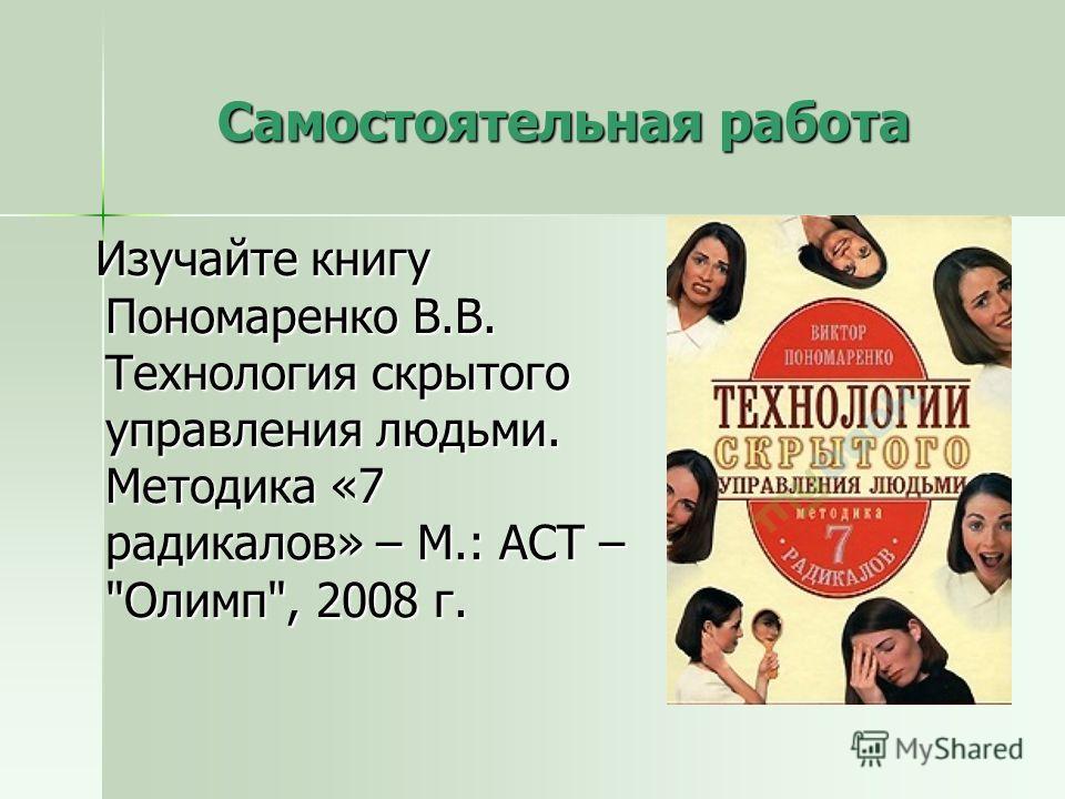 Изучайте книгу Пономаренко В.В. Технология скрытого управления людьми. Методика «7 радикалов» – М.: АСТ –