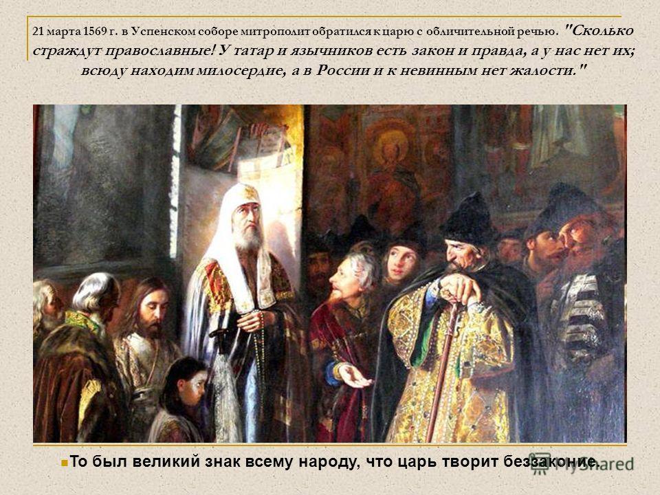 21 марта 1569 г. в Успенском соборе митрополит обратился к царю с обличительной речью.