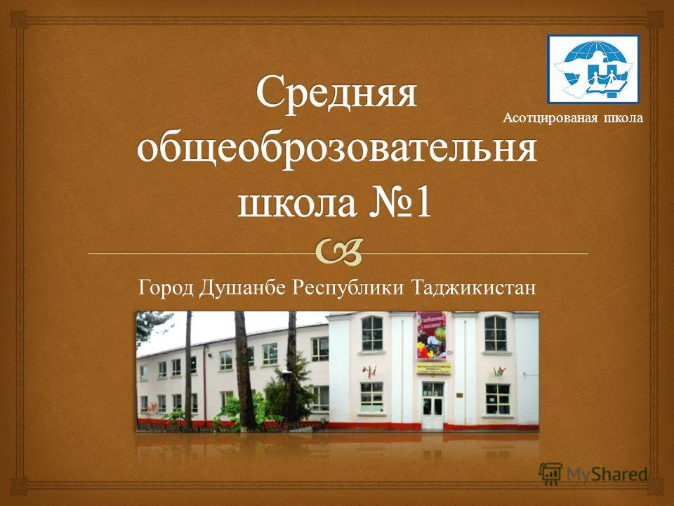 Город Душанбе Республики Таджикистан Асотцированая школа
