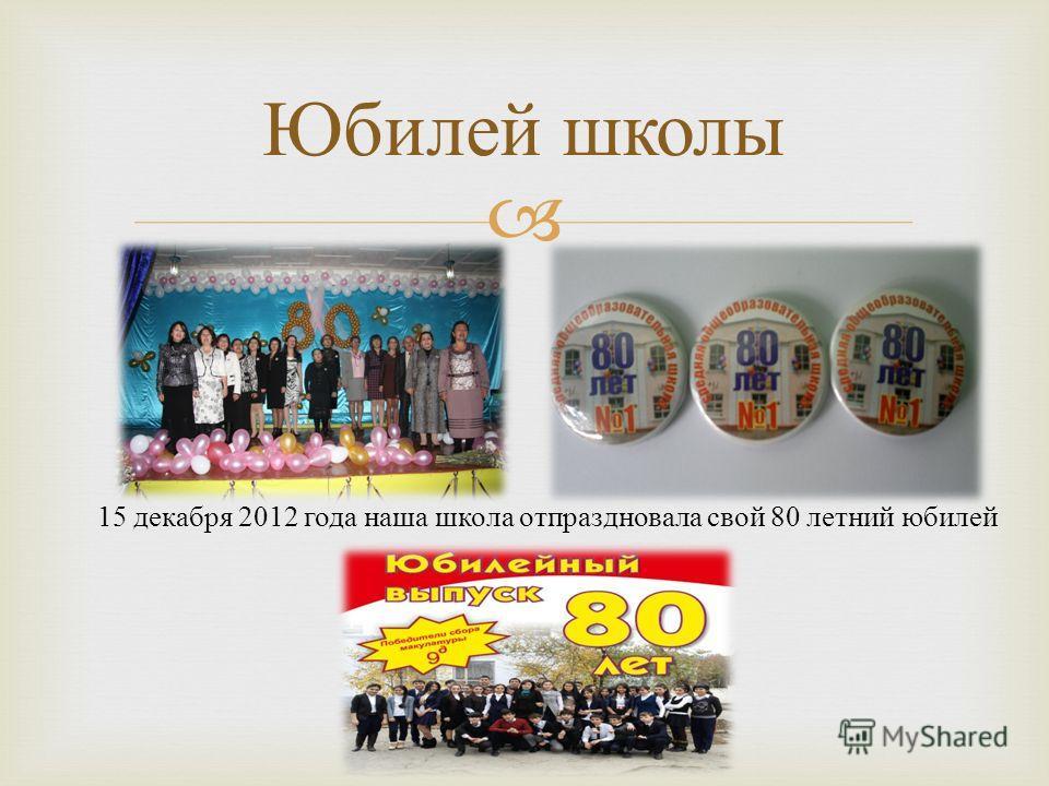 Юбилей школы 15 декабря 2012 года наша школа отпраздновала свой 80 летний юбилей
