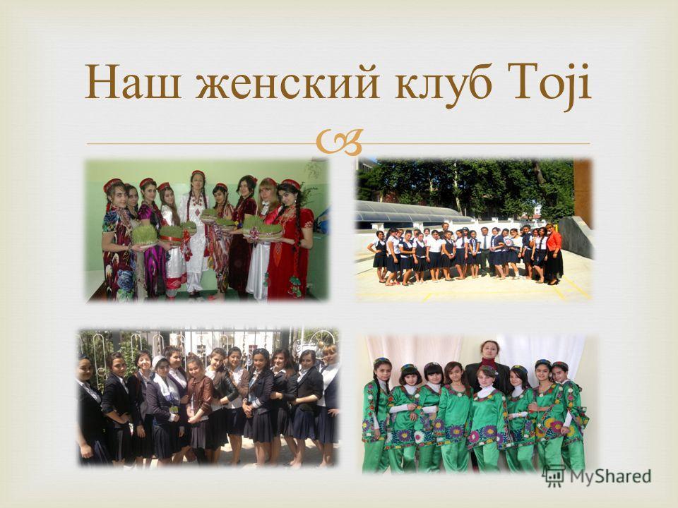 Наш женский клуб Toji