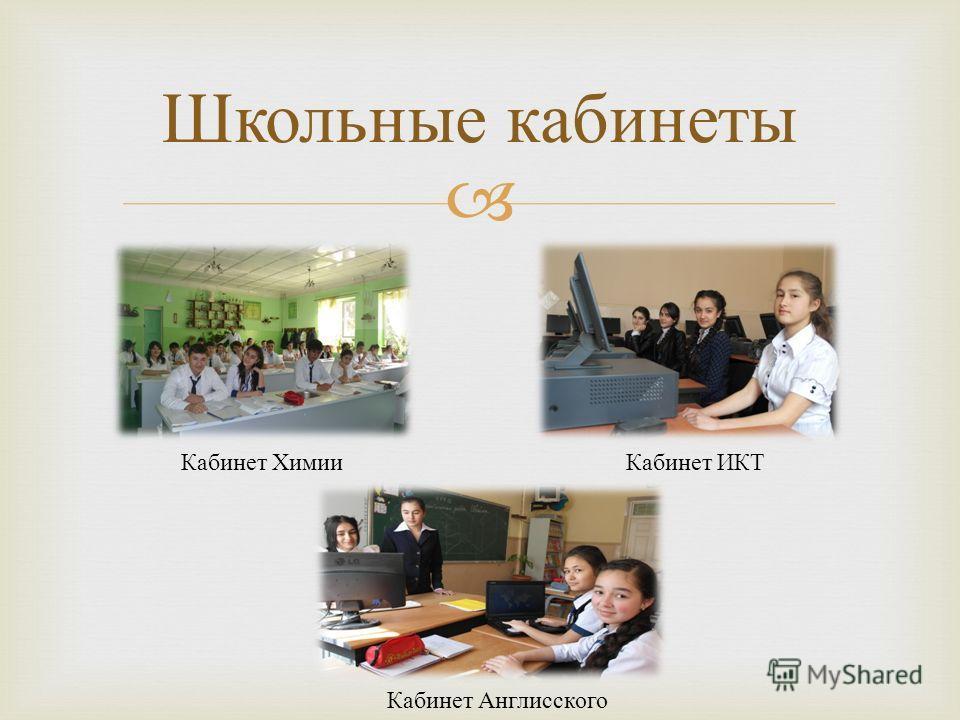 Школьные кабинеты Кабинет ХимииКабинет ИКТ Кабинет Англисского